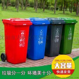鞍山塑料垃圾桶批发,160L现货有盖-沈阳兴隆瑞