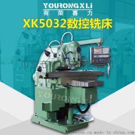 xk5032立式数控铣床