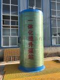 供應一體化污水提升泵站 地埋式玻璃鋼泵站設備