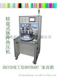 江浙沪FPC焊锡热压机供应商