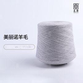 【志源】厂价批发毛感丰富保暖性好美丽诺羊毛 2/26NM含**羊毛