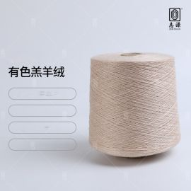 【志源】厂家批发做工精细保暖性好有色羔羊绒 26S/2羊羔绒纱线