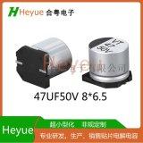 贴片铝电解电容47UF50V 8*6.5