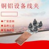 铜铝设备线夹SLG-1A/B 螺栓型摩擦焊