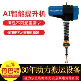 伺服控制系统平衡吊智能提升机微型电动葫芦吊