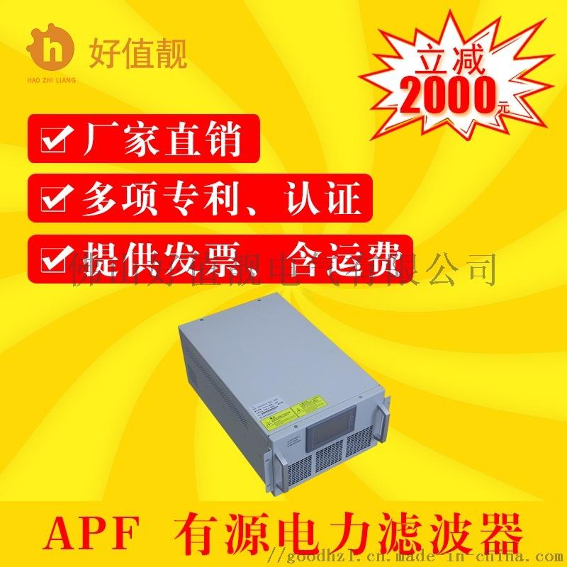 有源電力濾波器裝置 APF有源濾波器廠家模組
