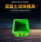 西安哪余有賣鑄鐵試模塑料試模