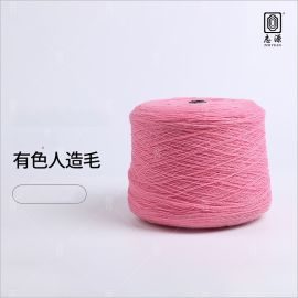 大朗毛紗,28S/2提花有色人造毛,26支仿羊絨,保暖仿羊絨紗線