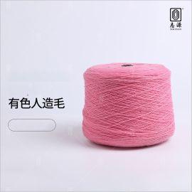 大朗毛纱28S/2提花有色人造毛26支仿羊绒 现货批发保暖仿羊绒纱线