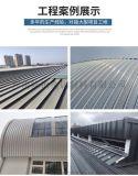 帷顶工厂加工定制 铝镁锰屋面板 金属屋面