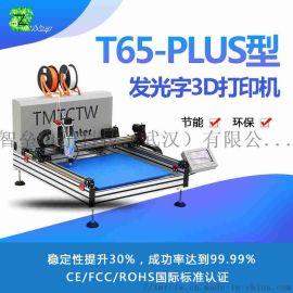 众立印T65PLUS发光字3D打印机