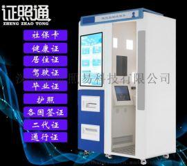 深圳市证照通自助照相机可以现场打印数码回执