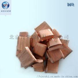 铜块 99.999%高纯铜块2-5cm纯铜块 现货