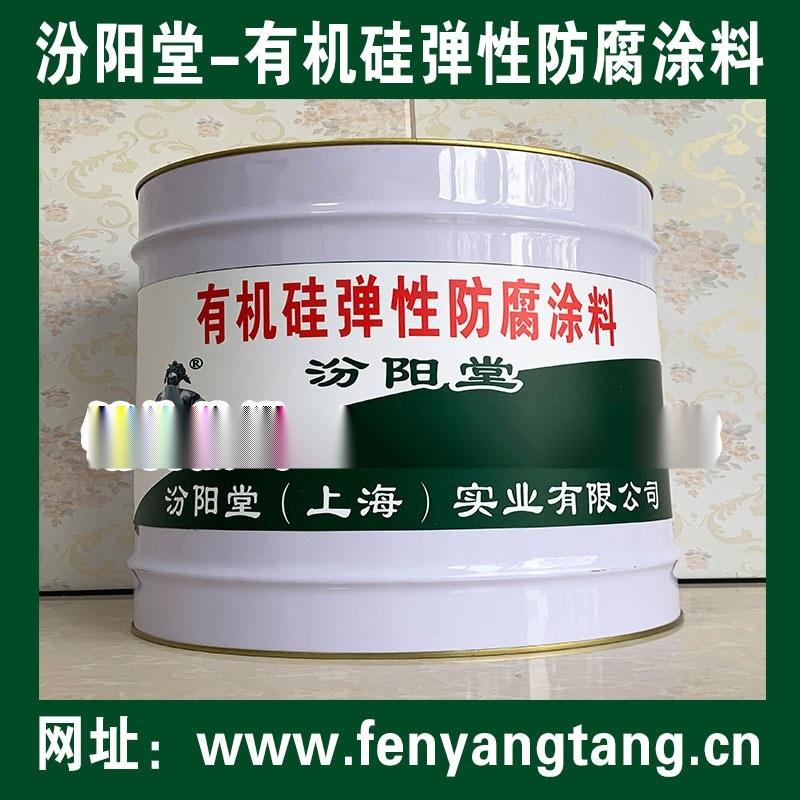 有机硅弹性防腐涂料、良好的防水性、耐化学腐蚀性能