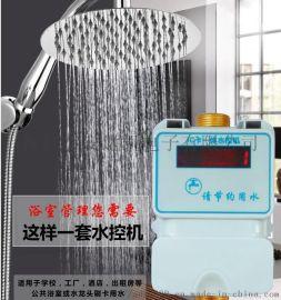 浴室水控机供应商 APP蓝牙浴室水控机