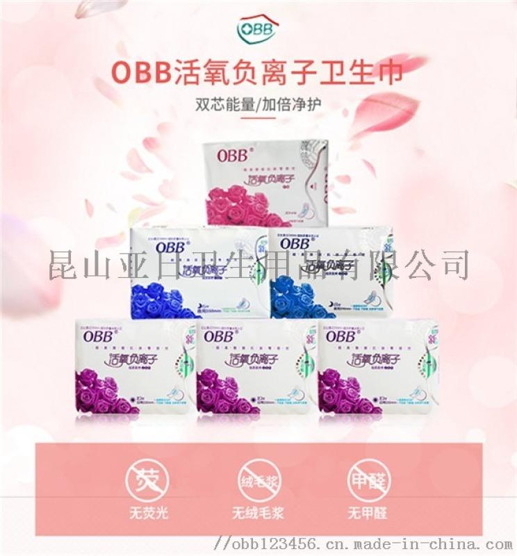 负离子卫生巾对身体有害吗?OBB负离子卫生巾