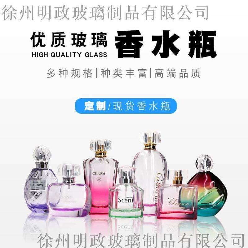 30ml50ml100ml玻璃香水瓶生产厂家定制