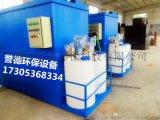 濰坊一體化氣浮機生活污水處理設備銷售