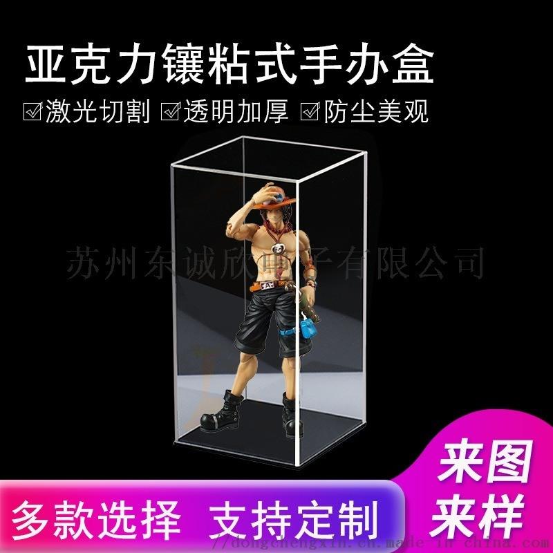 亞克力鑲粘式手辦盒玩具展示盒透明防塵盒玩具收納盒