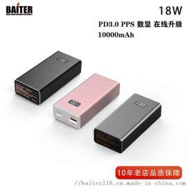 PD 22.5W-10000mAh移动电源