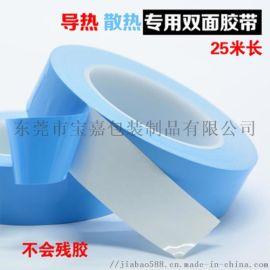 厂家直供高导热双面胶 LED灯条专用双面胶