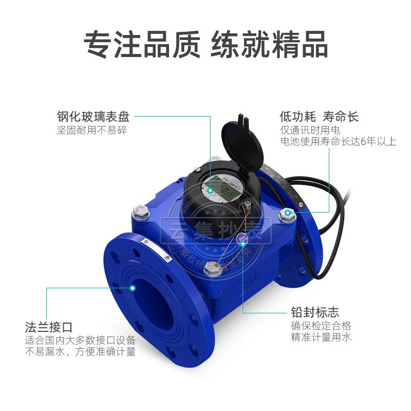 威銘LXLC-Y3G大口徑乾式水錶 光電直讀水錶DN100