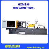 厂家供应 德雄机械设备 海雄298T伺服注塑机