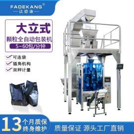 花肥包装机 小袋花肥包装机器 营养土自动包装机