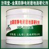 金属防静电耐磨地面硬化剂、生产销售、涂膜坚韧