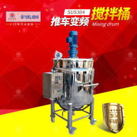 不锈钢移动电加热搅拌桶可变频调速搅拌罐优质电机