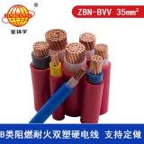 金环宇电线 阻燃耐火电线ZBN-BVV35