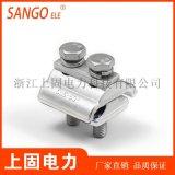CAPG型两节铜铝并沟线夹各种出口型 规格齐全