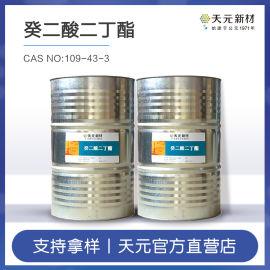 癸二酸二丁酯 DBS 增塑剂 天元新材厂家直销
