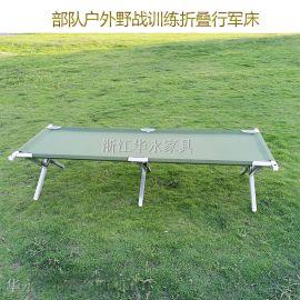 折叠行军床便携式折叠床士兵专用折叠床