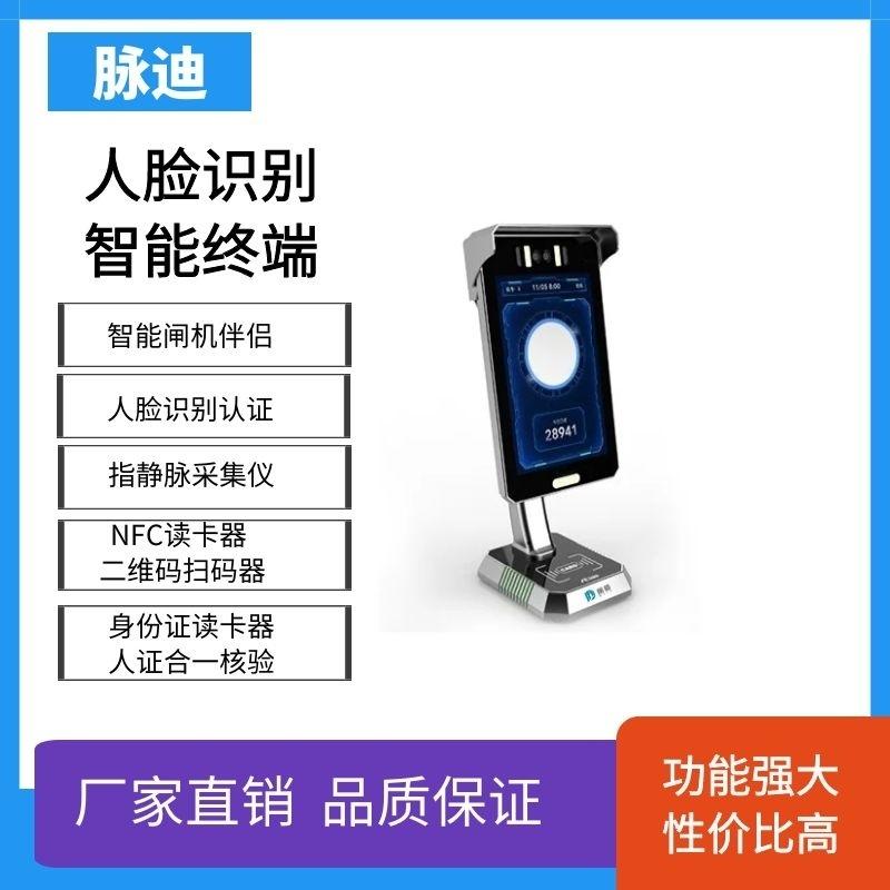 指靜脈廠家直銷  指靜脈人臉指紋刷卡掃碼智慧終端