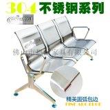 不鏽鋼排椅廠家 304不鏽鋼排椅 機場椅等候椅