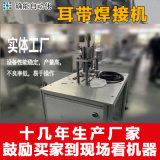 超声波自动耳带焊接机N95点焊机KN95耳带机