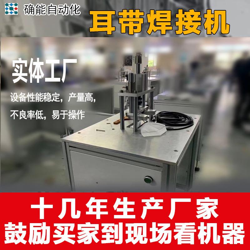 超聲波自動耳帶焊接機N95點焊機KN95耳帶機