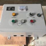 供应扬州贝尔DKX-ZG阀门电动装置控制箱批发价格 阀门电动装置控制柜