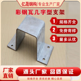 湘潭钢结构屋面几字型檩条 彩钢瓦几字型支架售后有保障