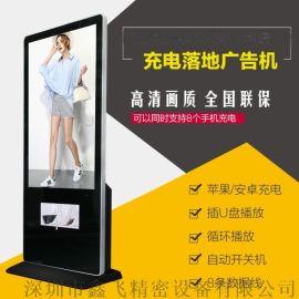 55寸手机充电广告机液晶显示屏自助手机充电站充电桩