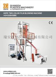 HDPE 双色彩条吹膜机 优良吹膜机
