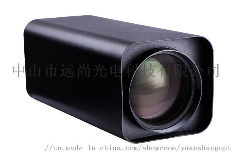 遠尚光電 YS-D601-TZ 60倍長焦透霧鏡頭