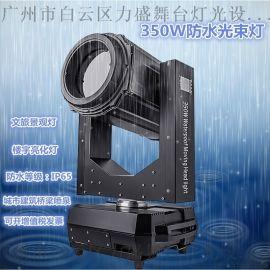 440w防雨光束灯 文旅景观灯 350w防水摇头灯