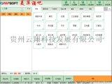 贵州贵阳美萍 吧管理系统,独特的报表功能