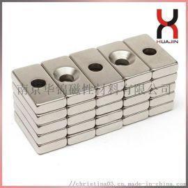 厂家直销钕铁硼磁块 方块磁铁 沉头孔磁钢