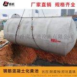 預製鋼筋混凝土化糞池 成品水泥化糞池廠家-路虎交通