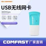 COMFAST CF-WU825N 免驅網卡
