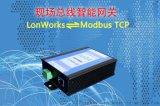 LonWorks轉乙太網網關|協議轉換器