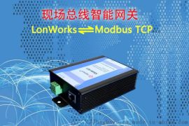 LonWorks轉以太網  |協議轉換器